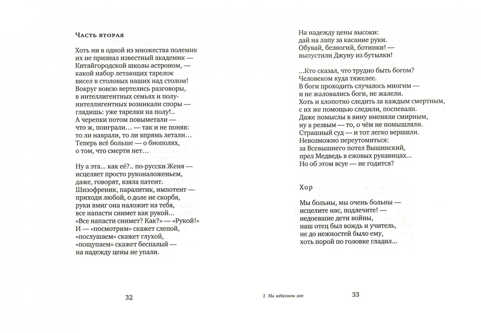 Иллюстрация 2 из 13 для На небесном дне - Олег Хлебников | Лабиринт - книги. Источник: Лабиринт