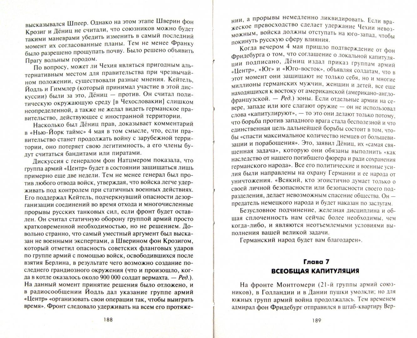 Иллюстрация 1 из 23 для Режим гроссадмирала Деница. Капитуляция Германии. 1945 - Марлиз Штайнерт | Лабиринт - книги. Источник: Лабиринт
