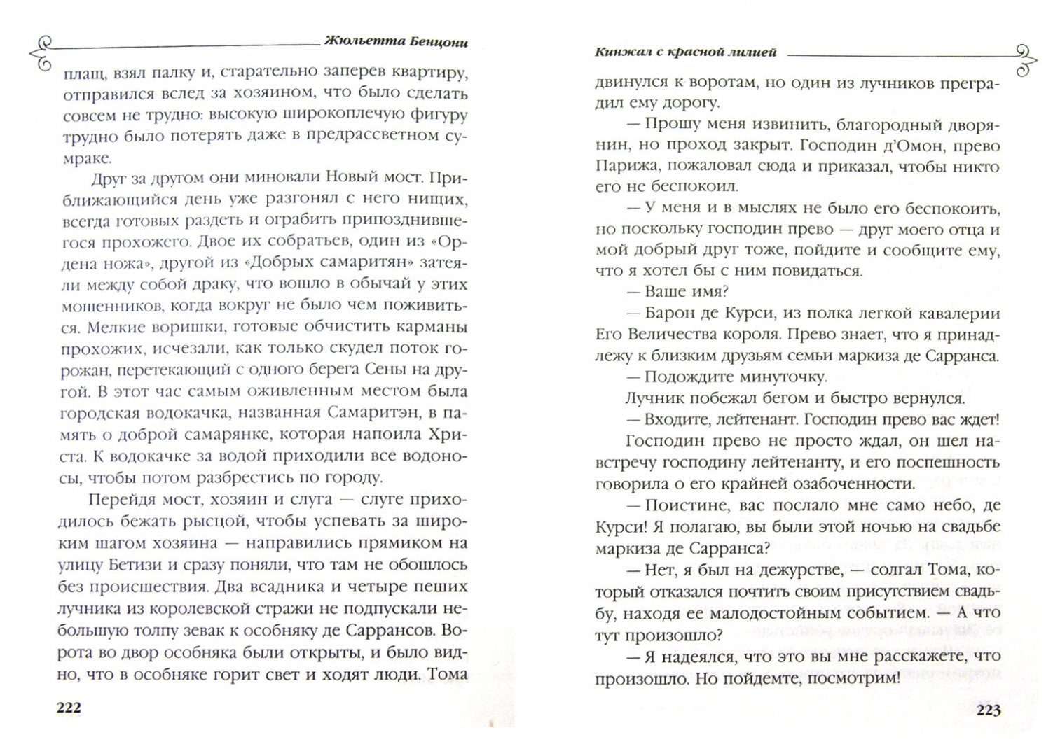 Иллюстрация 1 из 18 для Кинжал с красной лилией - Жюльетта Бенцони   Лабиринт - книги. Источник: Лабиринт
