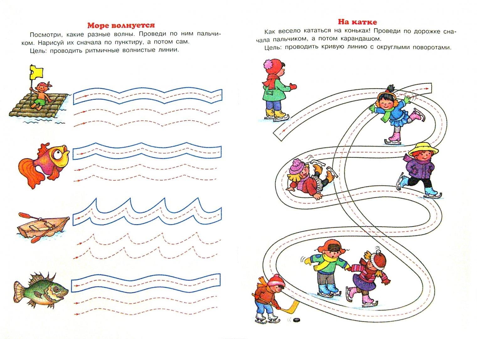 Иллюстрация 1 из 20 для Прописи простые первые   Лабиринт - книги. Источник: Лабиринт