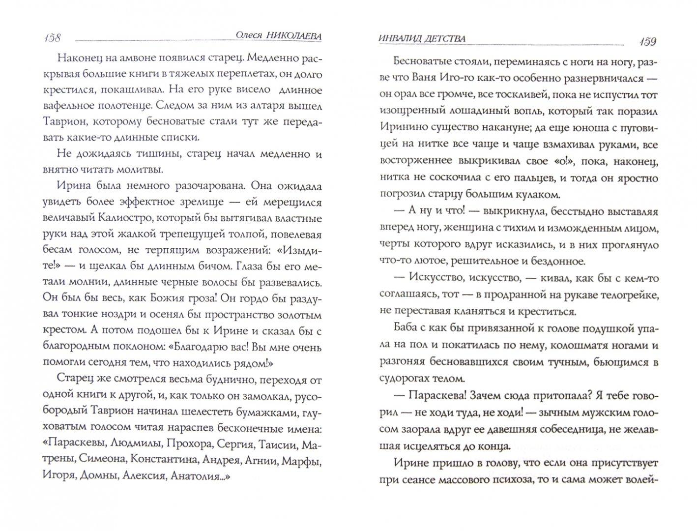 Иллюстрация 1 из 6 для Инвалид детства - Олеся Николаева   Лабиринт - книги. Источник: Лабиринт