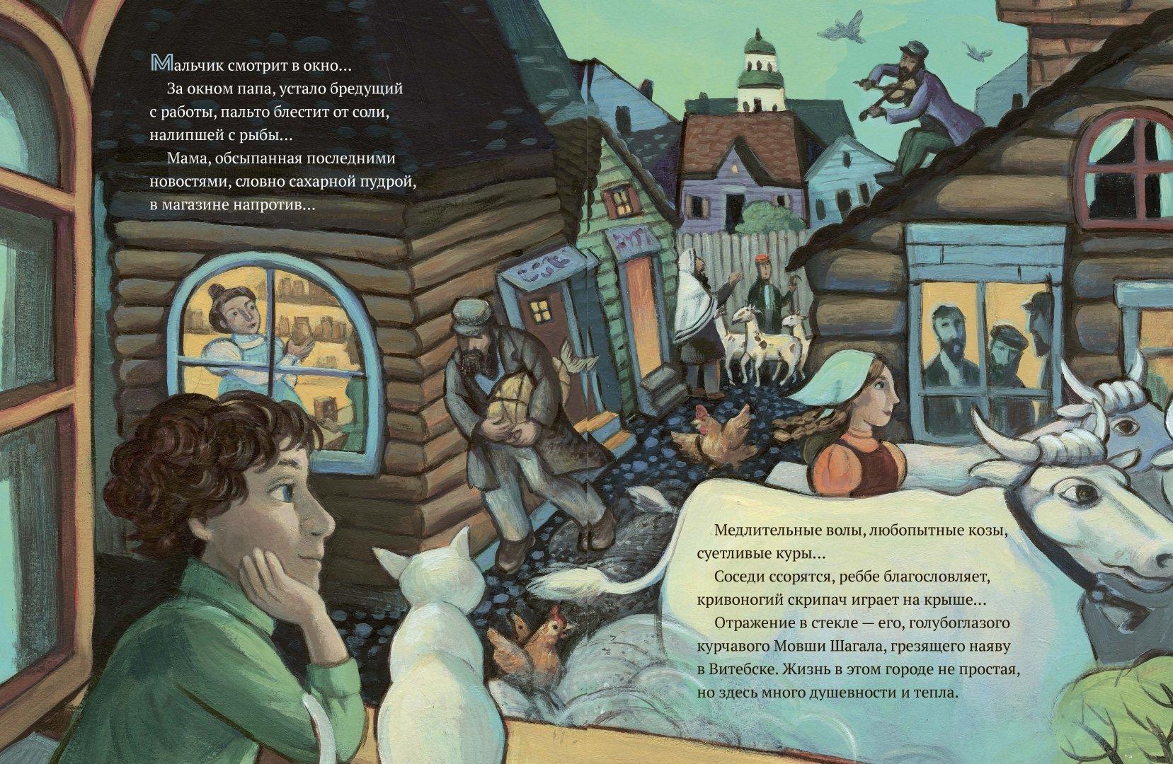 Иллюстрация 1 из 15 для Сквозь окно. Взгляд на жизнь и искусство Марка Шагала - Барбара Розенсток   Лабиринт - книги. Источник: Лабиринт