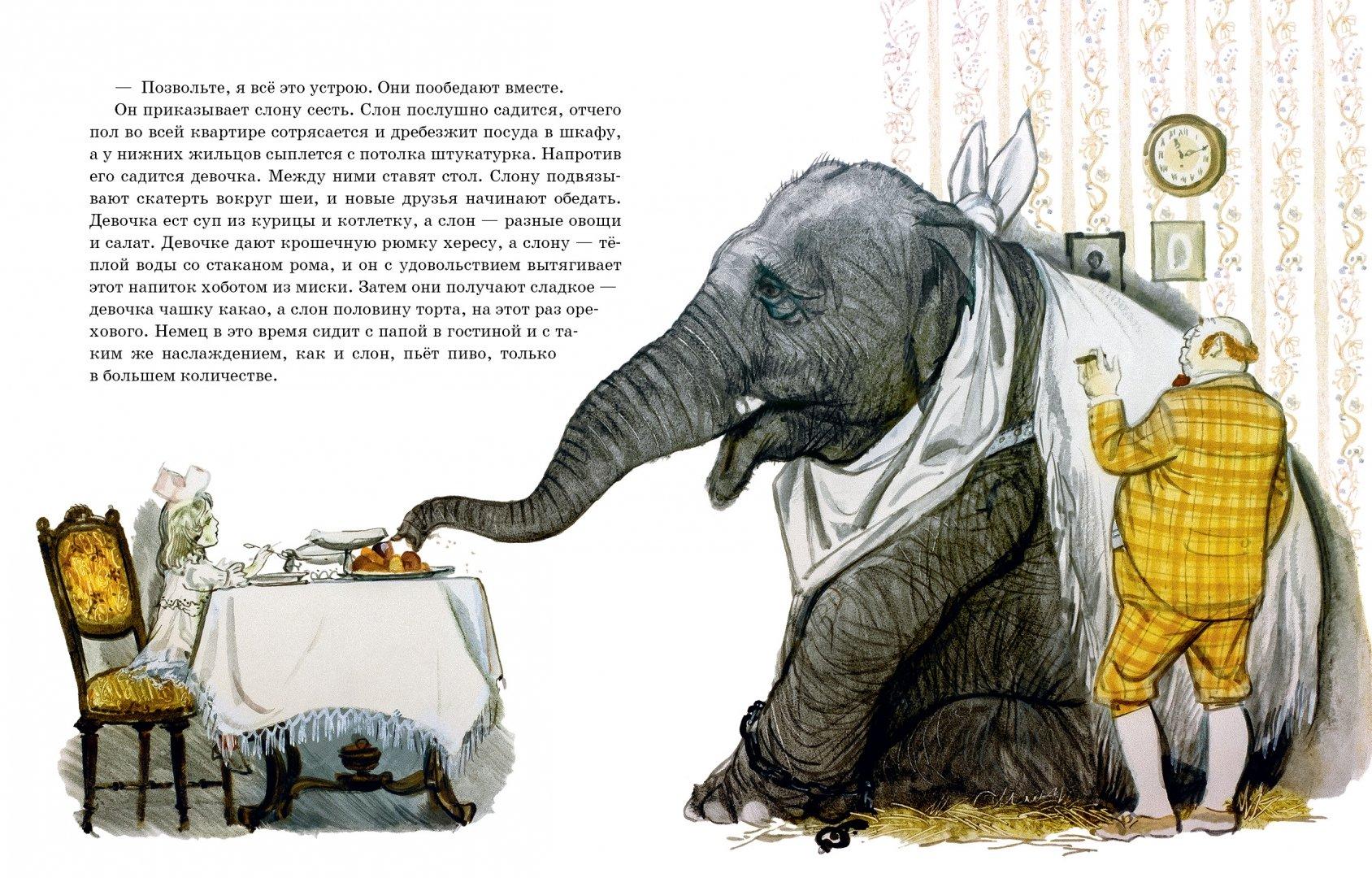 рисунки из рассказа слон данном