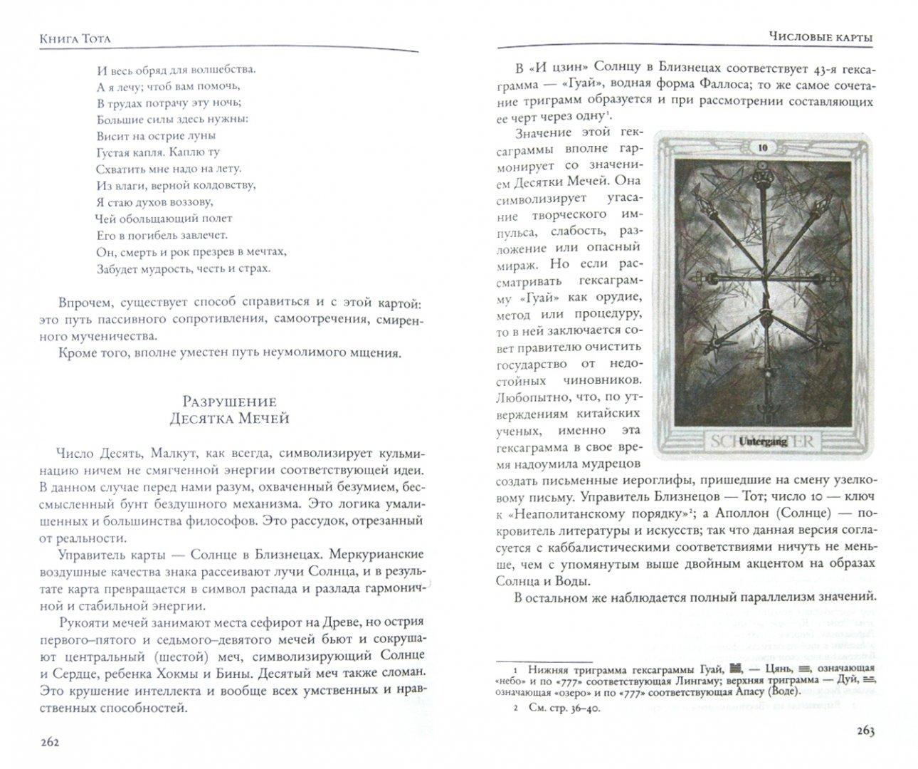 Иллюстрация 1 из 8 для Книга Тота - Алистер Кроули   Лабиринт - книги. Источник: Лабиринт