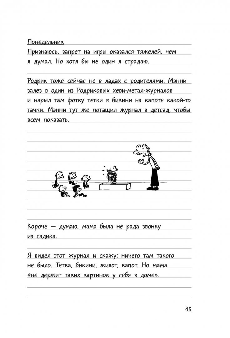 Иллюстрация 7 из 49 для Дневник слабака - Джефф Кинни | Лабиринт - книги. Источник: Лабиринт