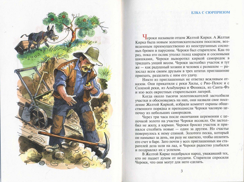 Иллюстрация 1 из 24 для Вождь краснокожих - Генри | Лабиринт - книги. Источник: Лабиринт
