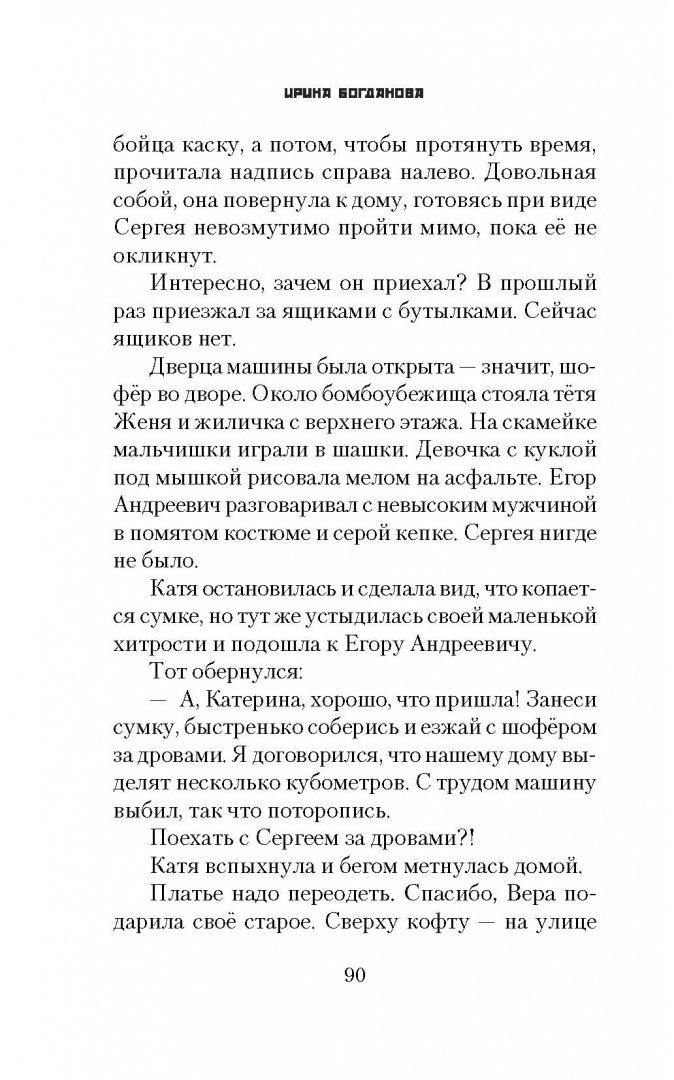 Иллюстрация 13 из 49 для Мера бытия - Ирина Богданова | Лабиринт - книги. Источник: Лабиринт