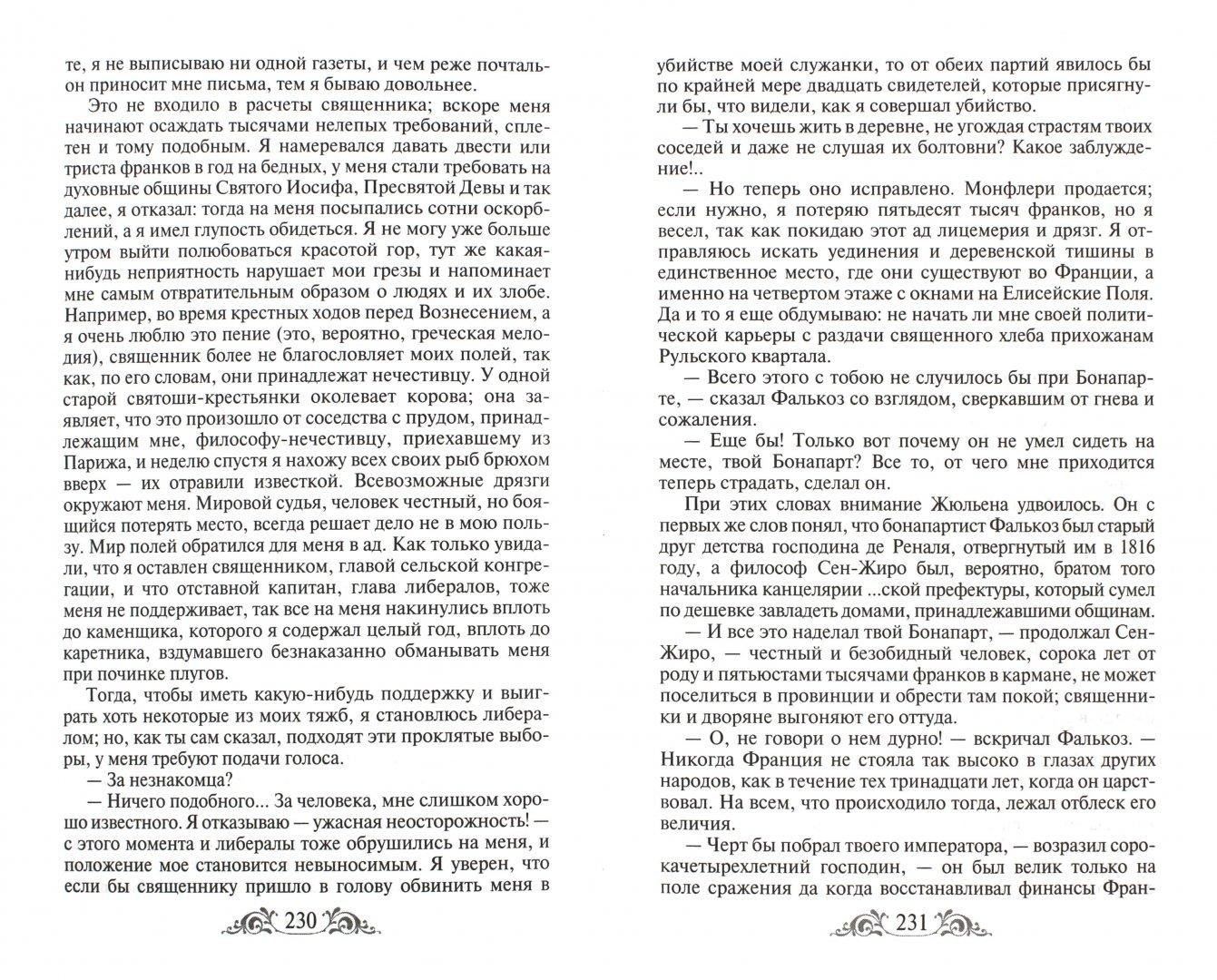 Иллюстрация 1 из 13 для Красное и чёрное - Стендаль | Лабиринт - книги. Источник: Лабиринт