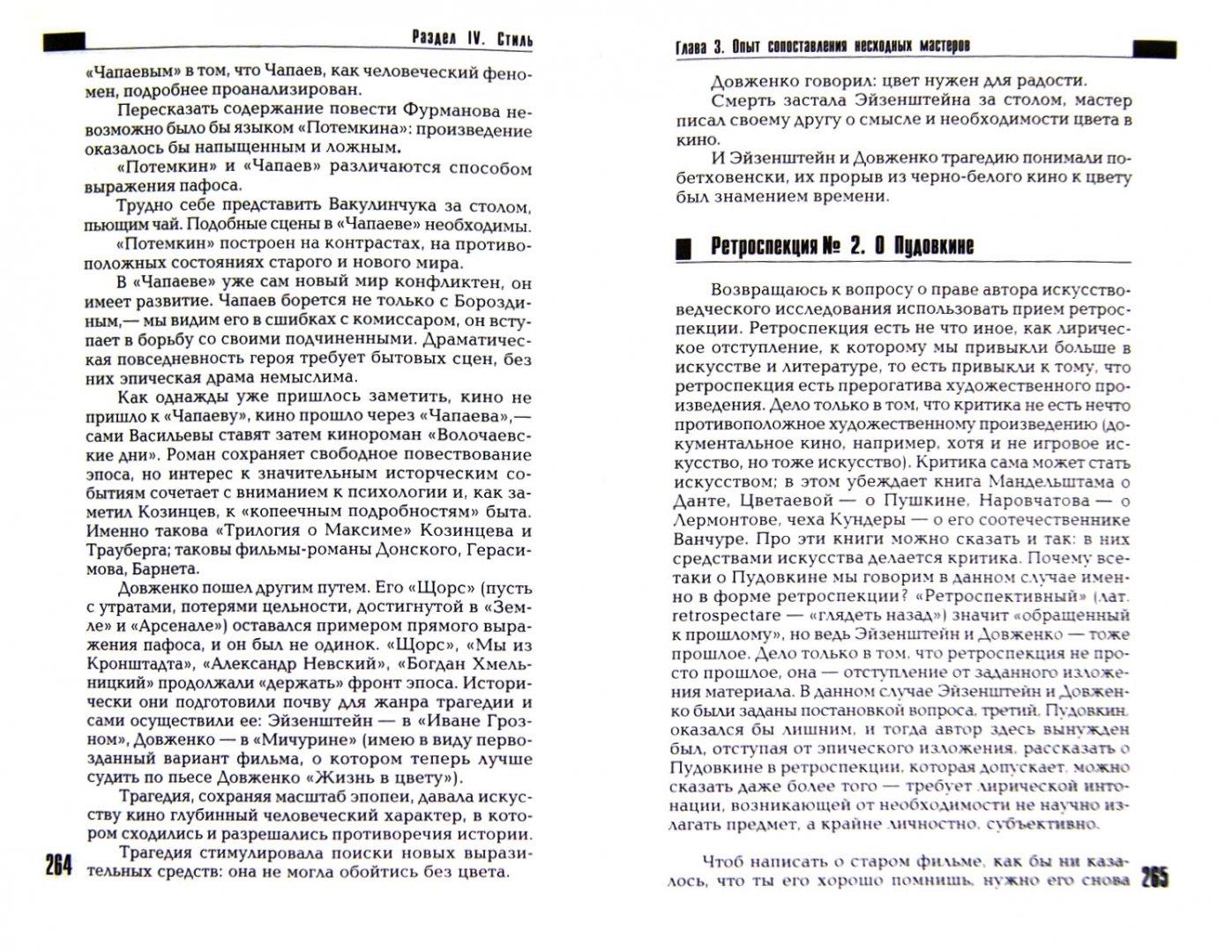 Иллюстрация 1 из 13 для Теория кино: От Эйзенштейна до Тарковского. Учебник для вузов - Семен Фрейлих | Лабиринт - книги. Источник: Лабиринт