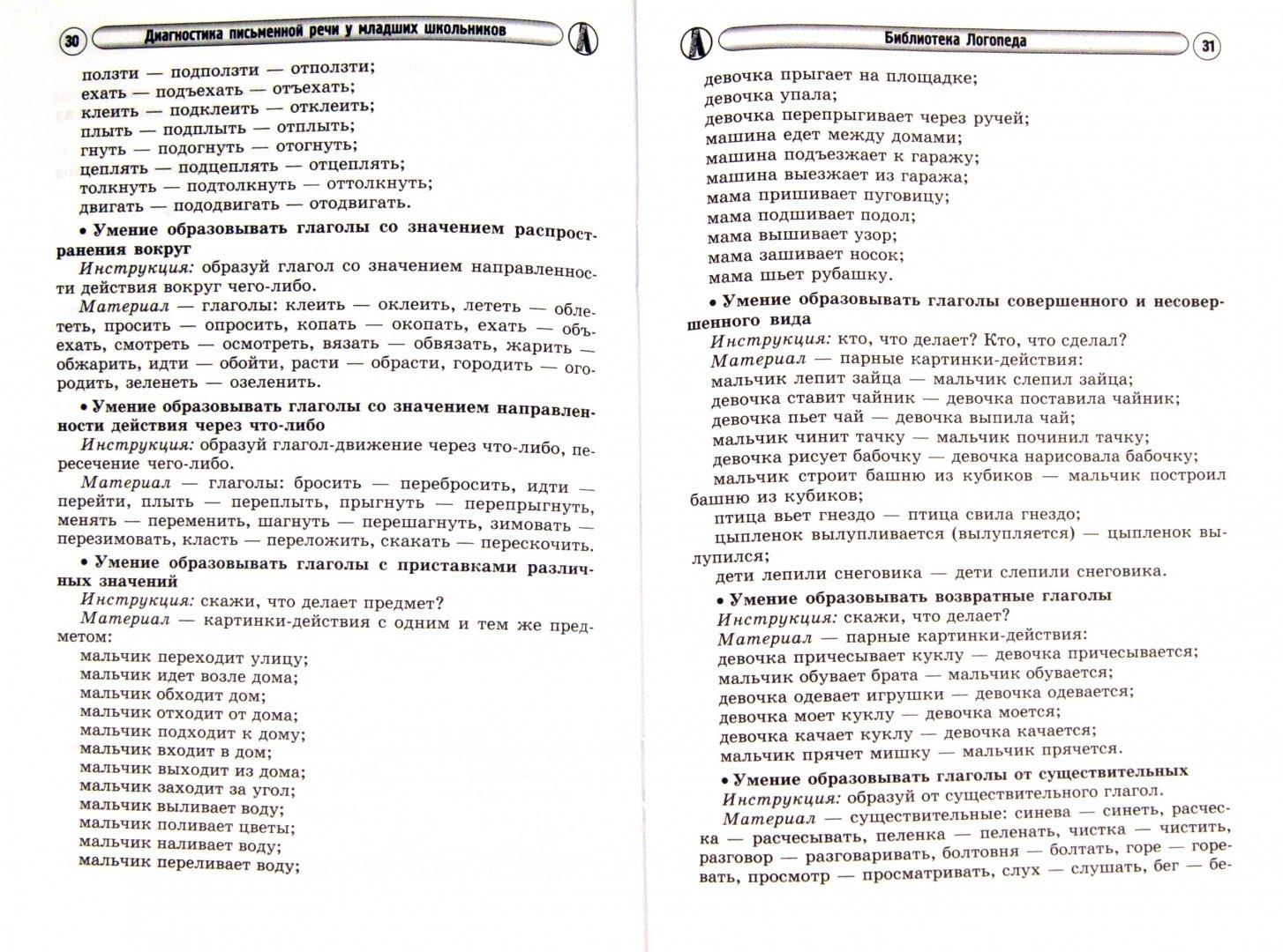 Иллюстрация 1 из 9 для Диагностика письменной речи у младших школьников - Ольга Азова | Лабиринт - книги. Источник: Лабиринт
