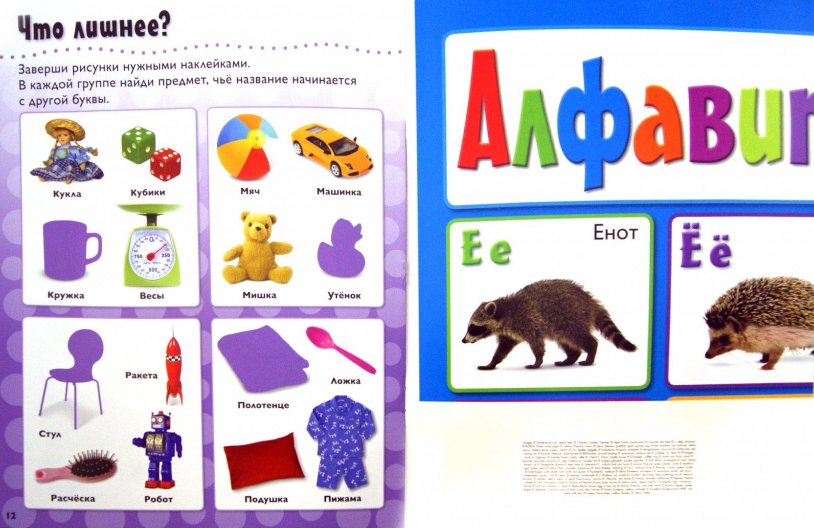 Иллюстрация 1 из 8 для Алфавит. Развивающая книжка с наклейками   Лабиринт - книги. Источник: Лабиринт