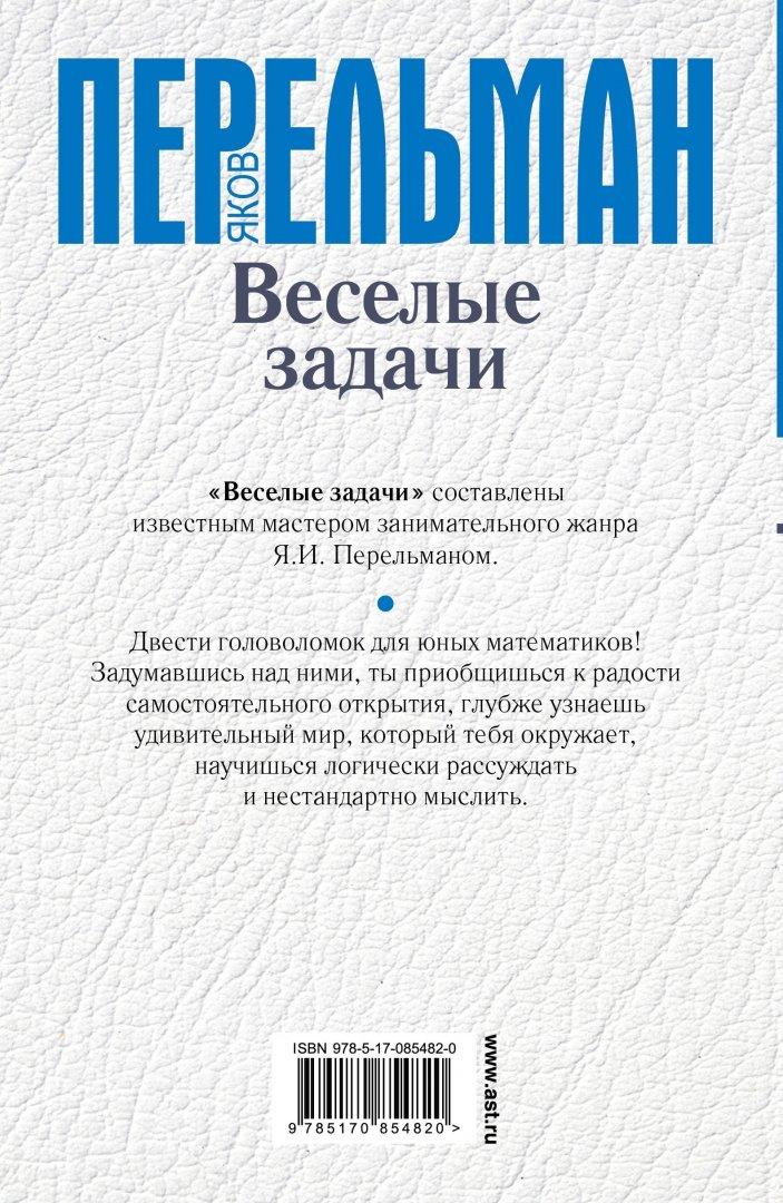 Иллюстрация 1 из 11 для Веселые задачи - Яков Перельман | Лабиринт - книги. Источник: Лабиринт