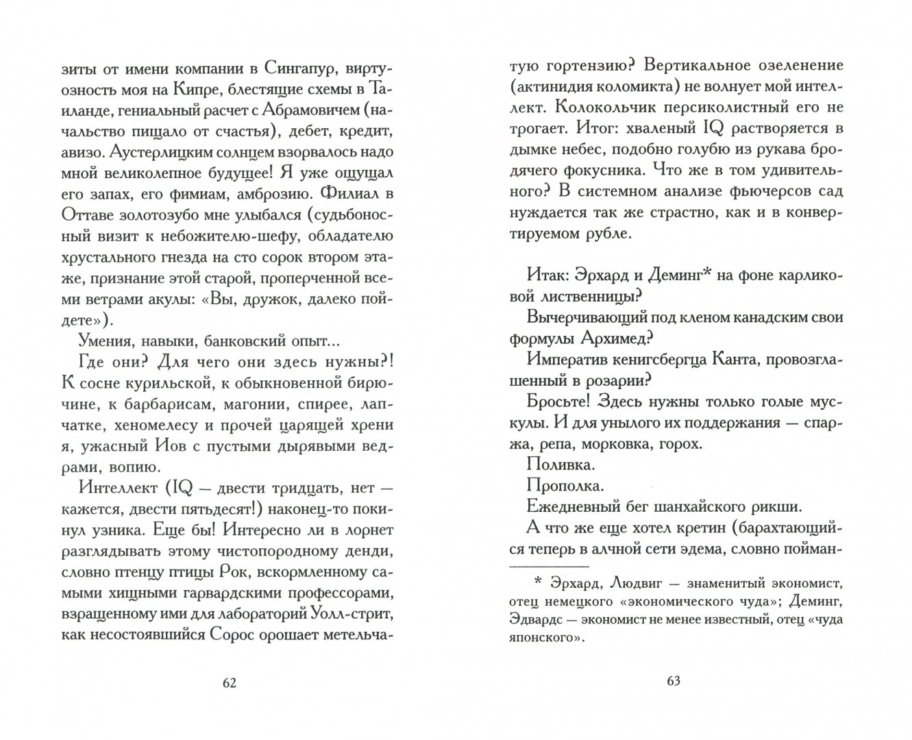Иллюстрация 1 из 10 для Эдем - Илья Бояшов | Лабиринт - книги. Источник: Лабиринт