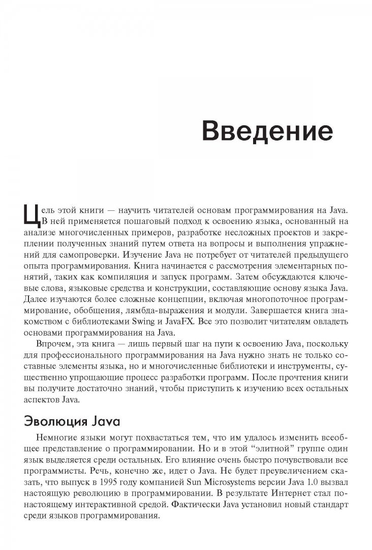 Иллюстрация 10 из 66 для Java. Руководство для начинающих - Герберт Шилдт | Лабиринт - книги. Источник: Лабиринт