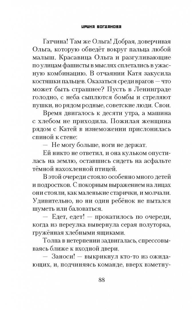 Иллюстрация 11 из 49 для Мера бытия - Ирина Богданова | Лабиринт - книги. Источник: Лабиринт