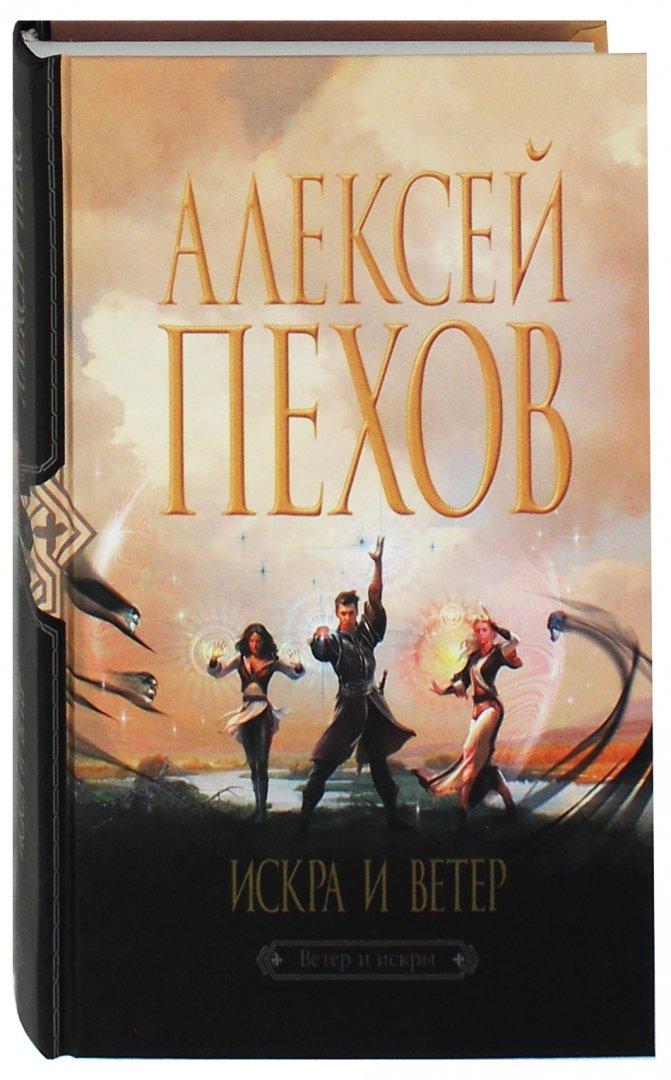 Иллюстрация 1 из 22 для Искра и ветер - Алексей Пехов | Лабиринт - книги. Источник: Лабиринт