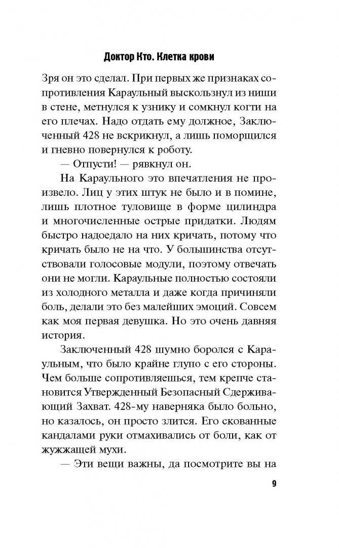 Иллюстрация 6 из 35 для Доктор Кто. Клетка крови - Джеймс Госс | Лабиринт - книги. Источник: Лабиринт