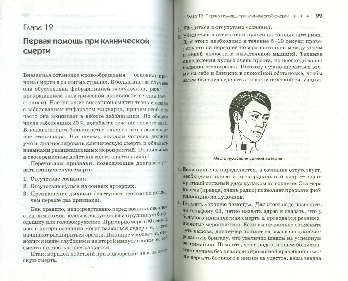 Иллюстрация 1 из 15 для Заболевания сердца и сосудов. Профилактика и лечение - Константин Крулев | Лабиринт - книги. Источник: Лабиринт