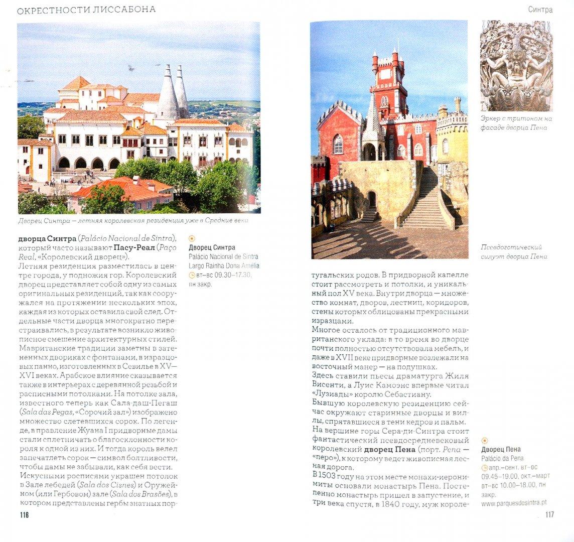 Иллюстрация 1 из 6 для Португалия - Ларионов, Левицкая   Лабиринт - книги. Источник: Лабиринт