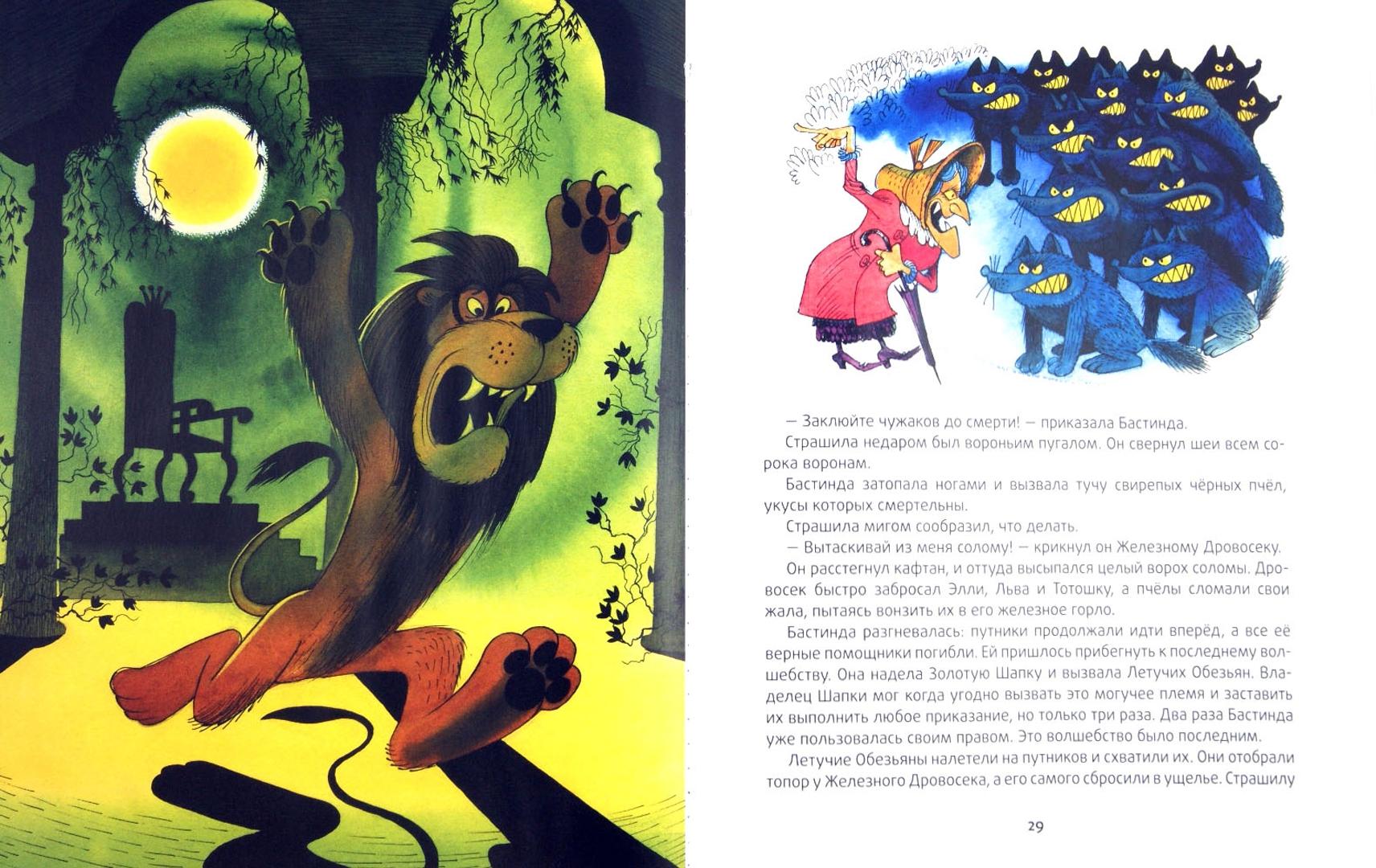 Иллюстрация 1 из 10 для Волшебник Изумрудного города - Александр Волков   Лабиринт - книги. Источник: Лабиринт