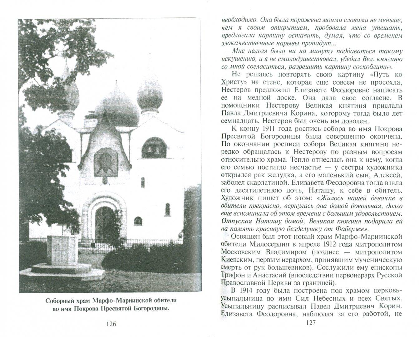 Иллюстрация 1 из 4 для Святая Анастасия Римляныня. Житие и чудеса - Анастасия Святая | Лабиринт - книги. Источник: Лабиринт