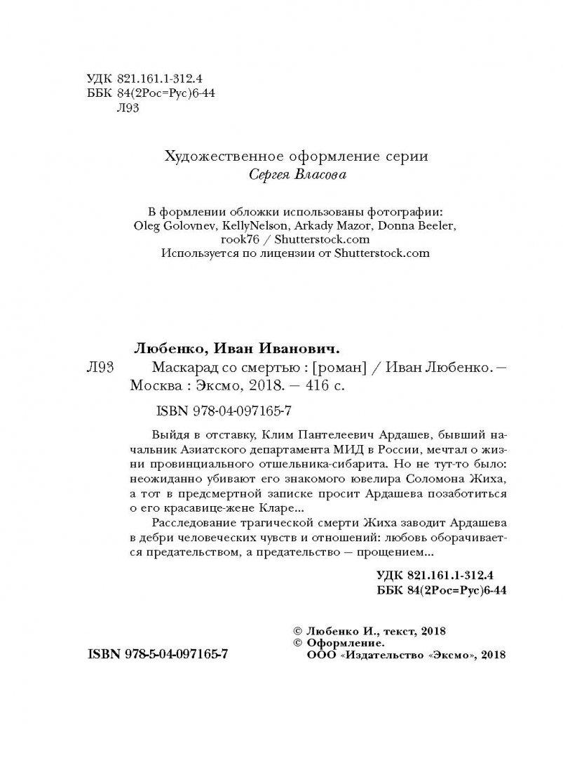 Иллюстрация 1 из 20 для Маскарад со смертью - Иван Любенко | Лабиринт - книги. Источник: Лабиринт
