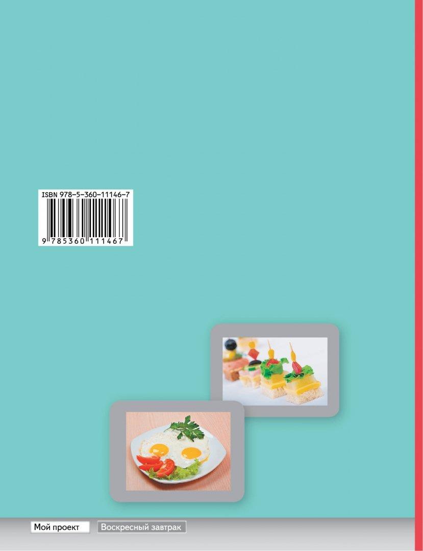 Иллюстрация 1 из 2 для Технология. 5 класс. Учебник. ФГОС - Сасова, Гуревич, Павлова, Питт | Лабиринт - книги. Источник: Лабиринт