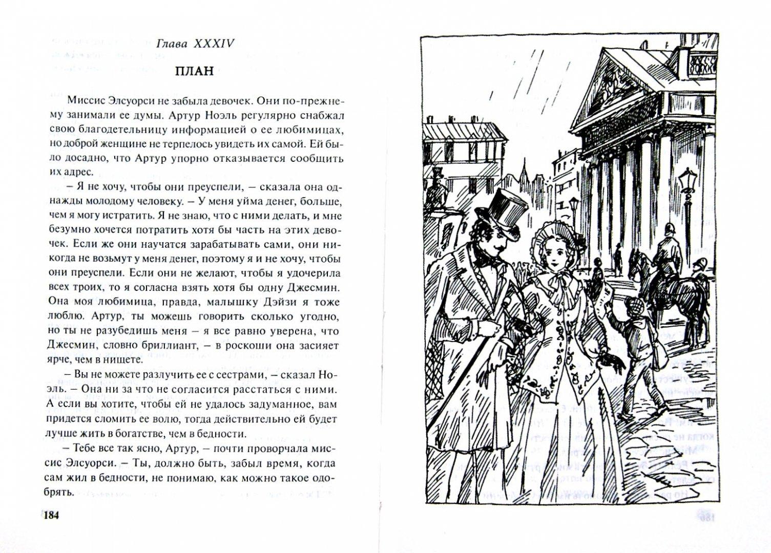 Иллюстрация 1 из 20 для Чудесный замок - Элизабет Мид-Смит | Лабиринт - книги. Источник: Лабиринт