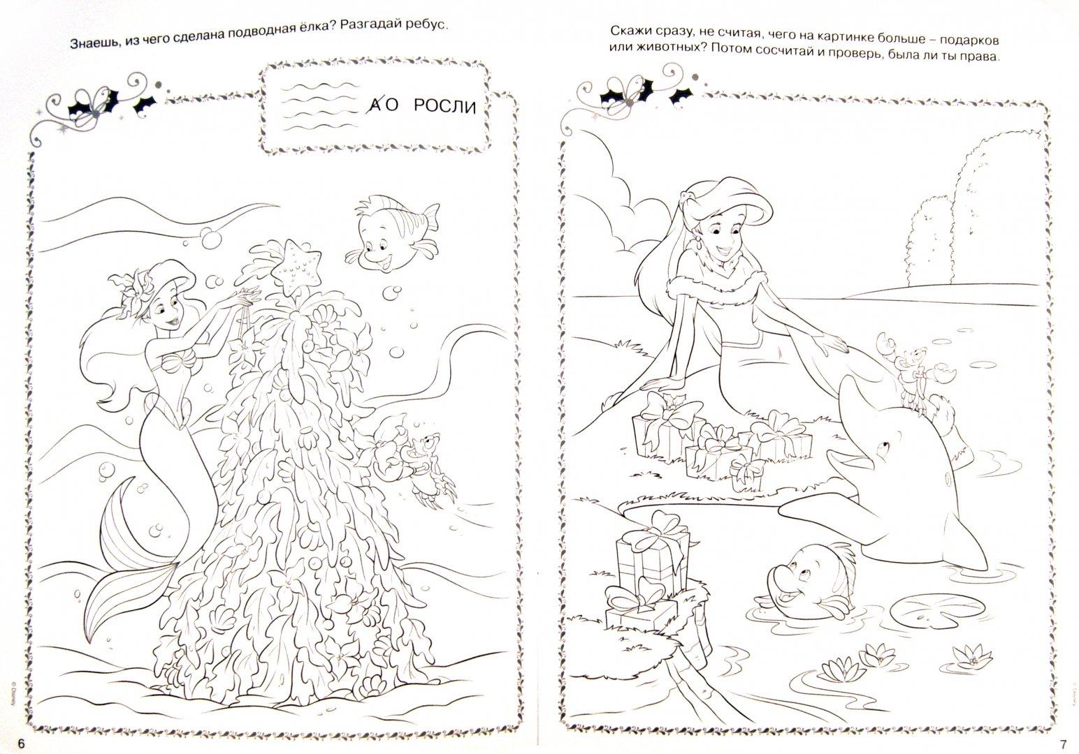 """Иллюстрация 1 из 7 для Раскраска-отгадалка """"Принцессы"""" (№ 1161)   Лабиринт - книги. Источник: Лабиринт"""
