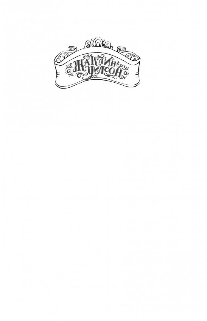 Иллюстрация 1 из 29 для История Трейси Бикер - Жаклин Уилсон   Лабиринт - книги. Источник: Лабиринт