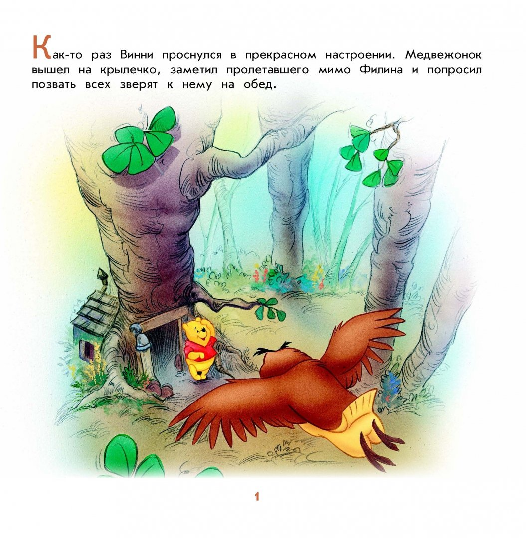 Иллюстрация 1 из 2 для Винни идёт в гости   Лабиринт - книги. Источник: Лабиринт