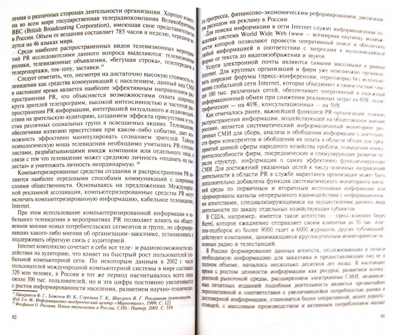 Иллюстрация 1 из 5 для Public Relations. Теория и практика - Ирина Доскова   Лабиринт - книги. Источник: Лабиринт