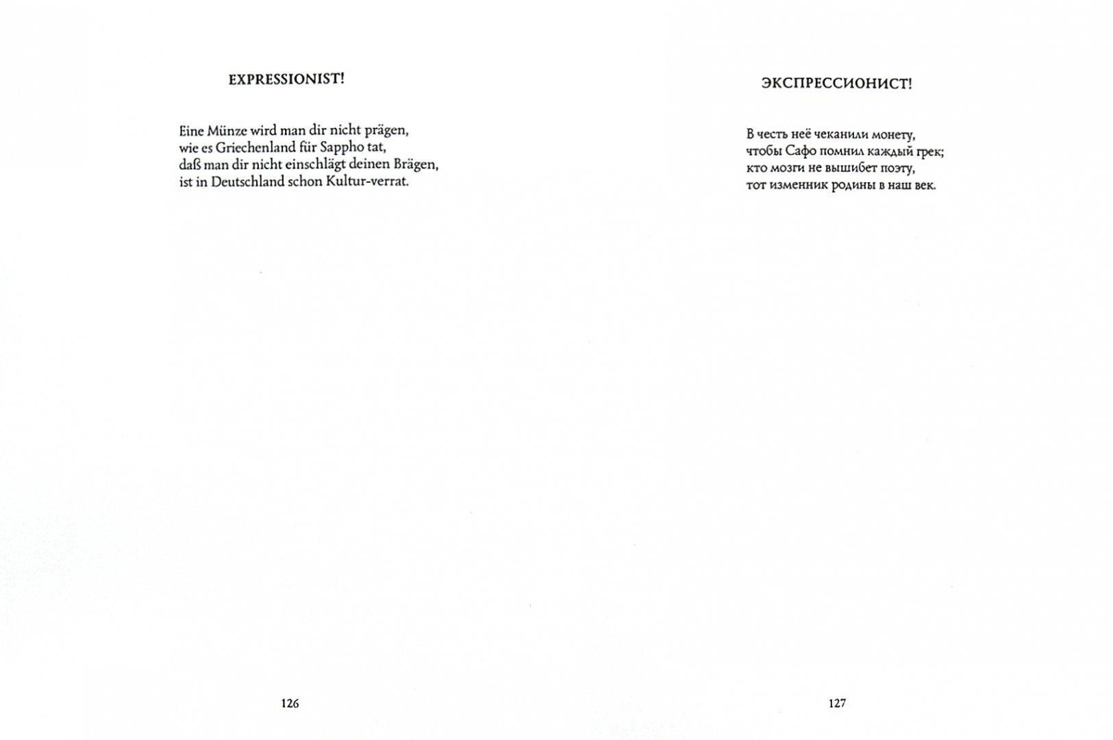 Иллюстрация 1 из 39 для Перед концом света - Готфрид Бенн | Лабиринт - книги. Источник: Лабиринт