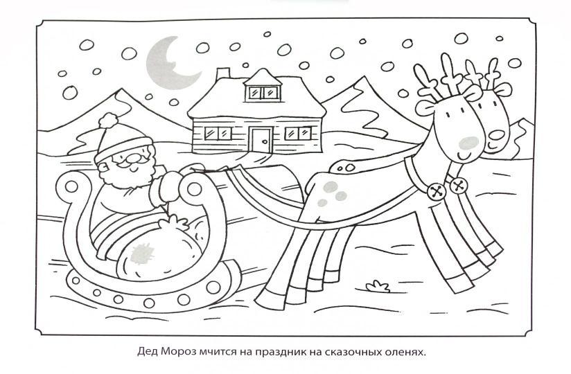 Раскраска Зимние забавы бесплатно распечатать. | 540x824