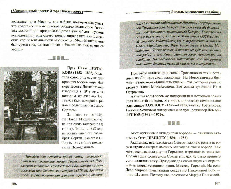 Иллюстрация 1 из 6 для Легенды московских кладбищ - Игорь Оболенский   Лабиринт - книги. Источник: Лабиринт