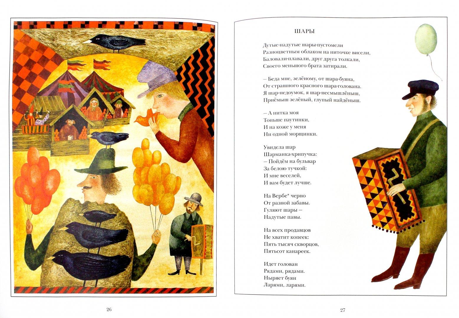 Иллюстрация 1 из 62 для Сонные трамваи - Осип Мандельштам | Лабиринт - книги. Источник: Лабиринт