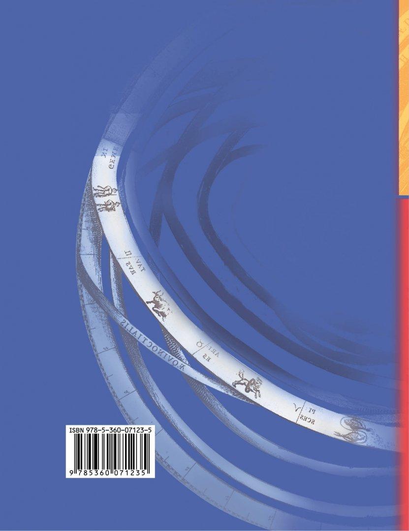 Иллюстрация 1 из 3 для Физика. 8 класс. Учебник. ФГОС - Грачев, Погожев, Вишнякова | Лабиринт - книги. Источник: Лабиринт