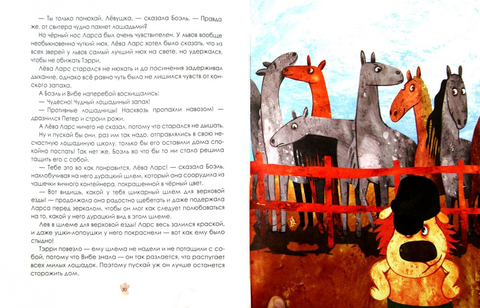 Иллюстрация 1 из 7 для Лев Ларс и лошадка - Ханс Хансен   Лабиринт - книги. Источник: Лабиринт