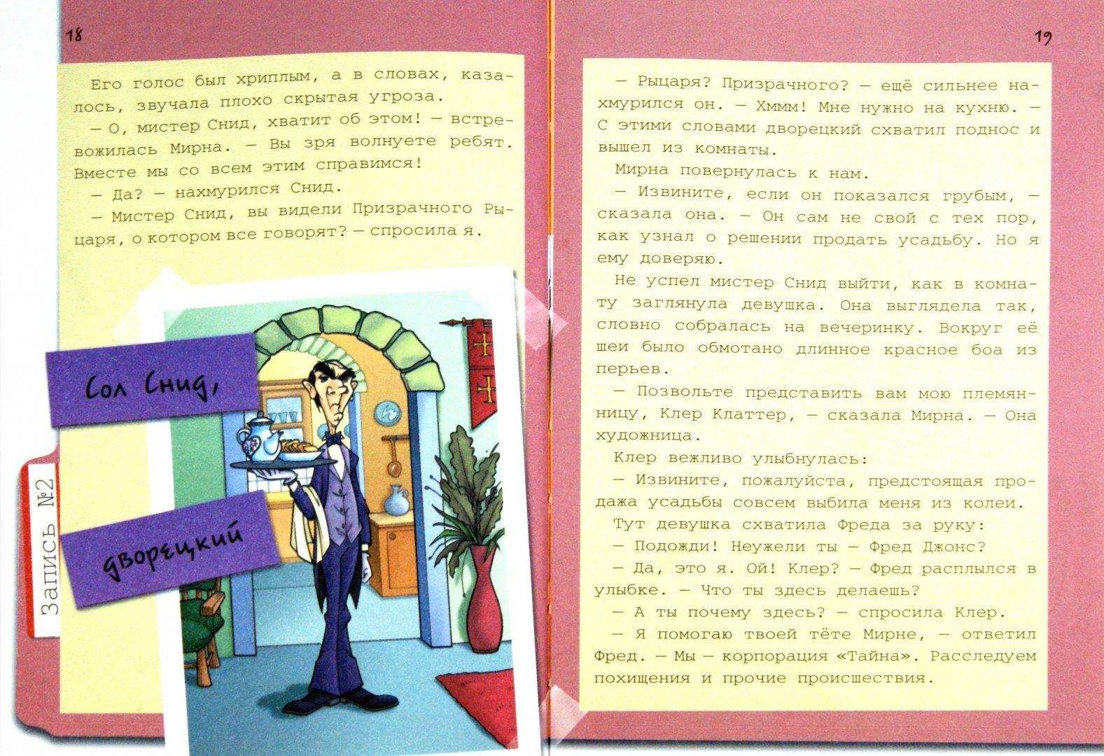 Иллюстрация 1 из 6 для Скуби-Ду. Дело № 4. Нехороший рыцарь - Джо Херли | Лабиринт - книги. Источник: Лабиринт