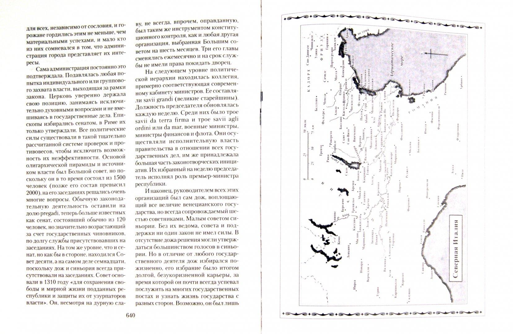 Иллюстрация 1 из 40 для История Византии. История Венецианской республики - Джон Норвич   Лабиринт - книги. Источник: Лабиринт