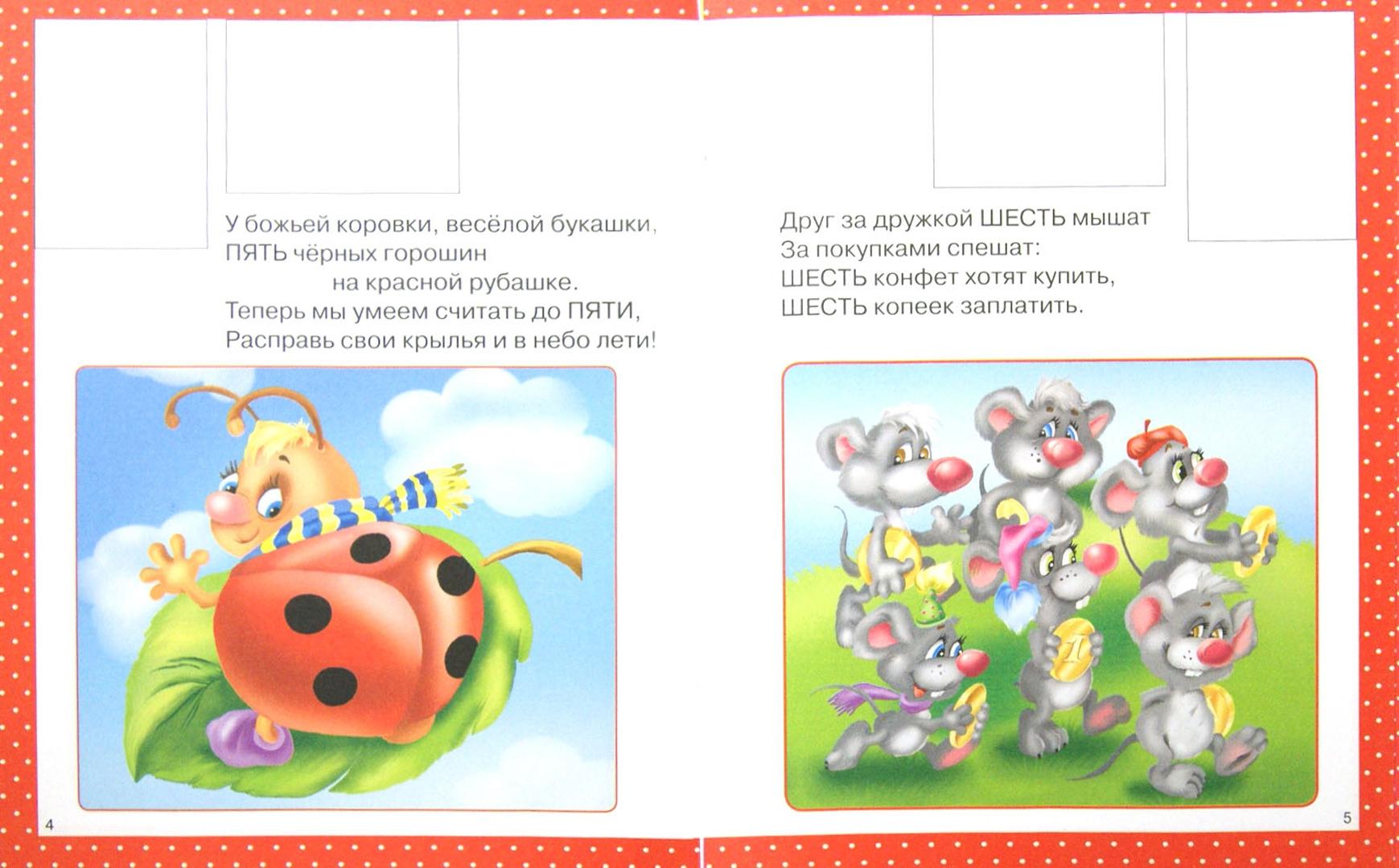 Иллюстрация 1 из 10 для Цифры и счет в картинках с наклейками - Екатерина Виноградова | Лабиринт - книги. Источник: Лабиринт