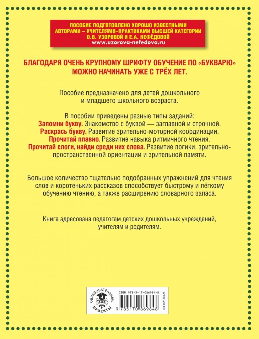 Иллюстрация 1 из 28 для Букварь с очень крупными буквами для быстрого обучения чтению - Узорова, Нефедова | Лабиринт - книги. Источник: Лабиринт