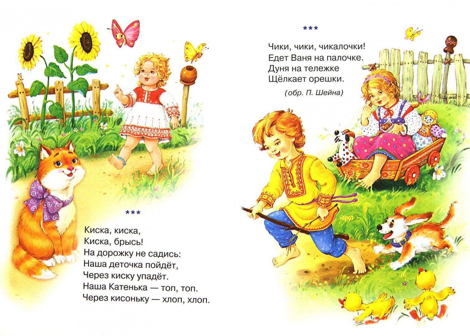 Иллюстрация 1 из 17 для Тимошка на кошке   Лабиринт - книги. Источник: Лабиринт