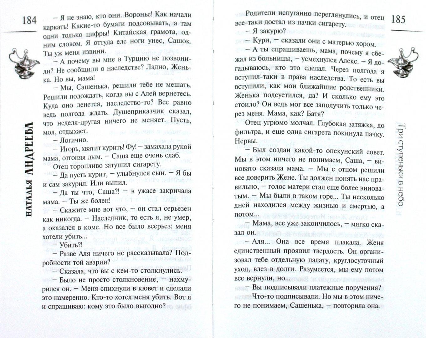 Иллюстрация 1 из 11 для Три ступеньки в небо - Наталья Андреева | Лабиринт - книги. Источник: Лабиринт