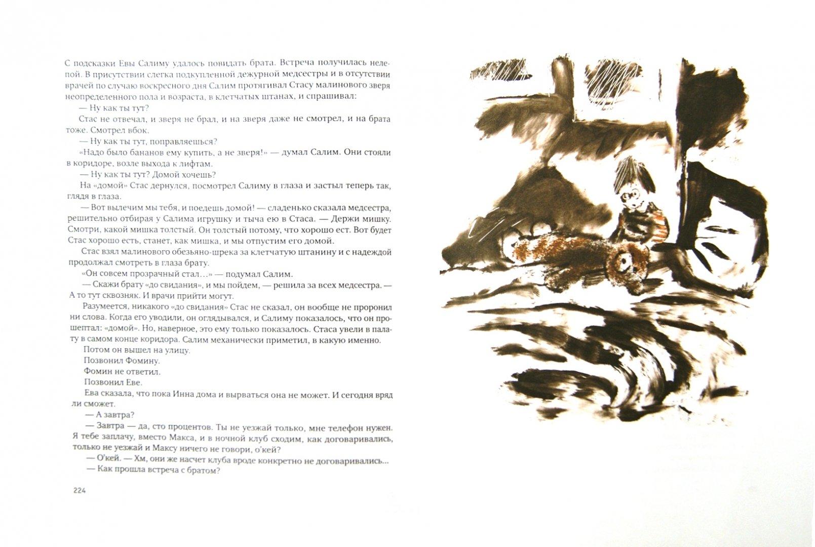 Иллюстрация 1 из 10 для Библия в SMSках - Эн Ая | Лабиринт - книги. Источник: Лабиринт