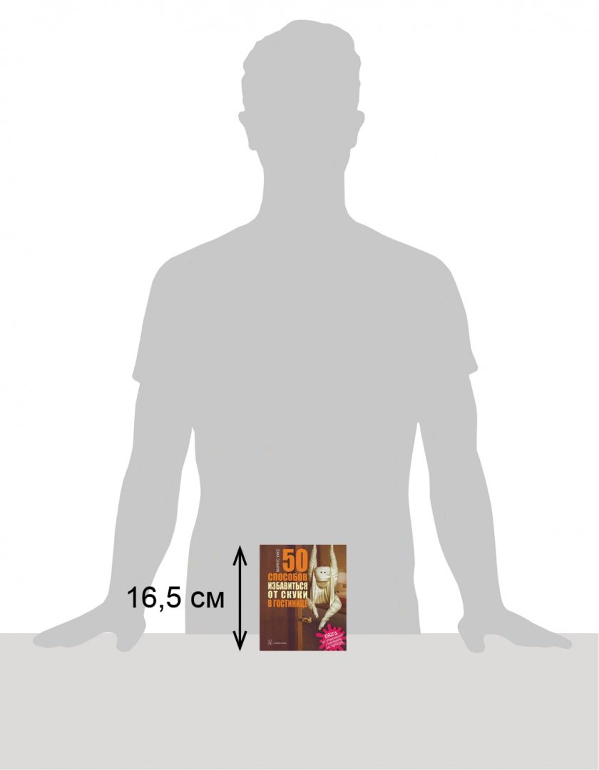 Иллюстрация 1 из 2 для 50 способов избавиться от скуки в гостинице. Книга для отправляющихся в командировку или турпоездку - Маркус Уикс | Лабиринт - книги. Источник: Лабиринт