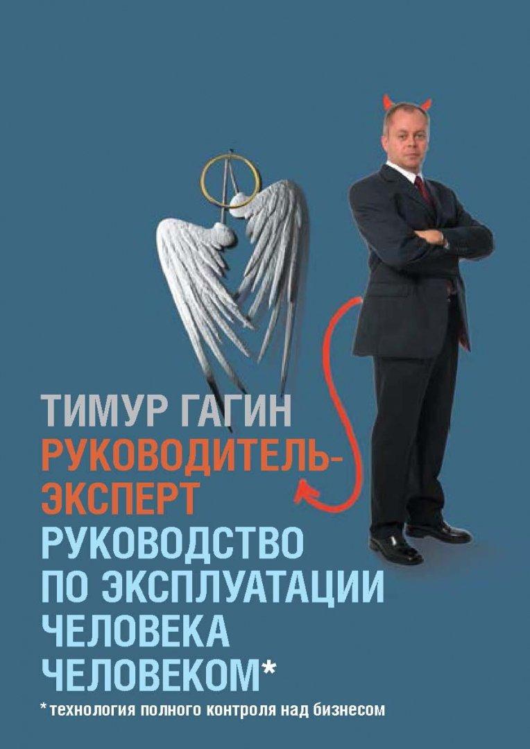 Иллюстрация 1 из 27 для Руководитель-Эксперт. Руководство по эксплуатации человека человеком - Тимур Гагин | Лабиринт - книги. Источник: Лабиринт