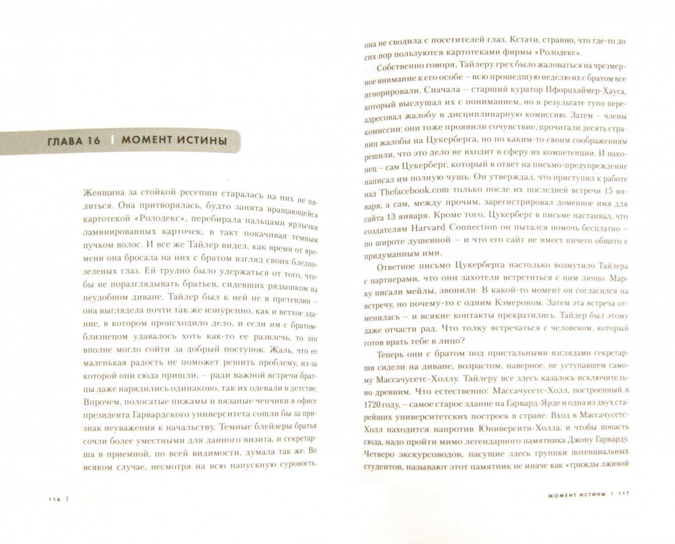 Иллюстрация 1 из 3 для Миллиардеры поневоле: Альтернативная история создания FACEBOOK - Бен Мезрич | Лабиринт - книги. Источник: Лабиринт