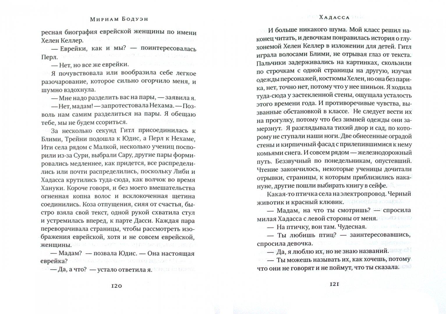 Иллюстрация 1 из 15 для Хадасса - Мириам Бодуэн | Лабиринт - книги. Источник: Лабиринт