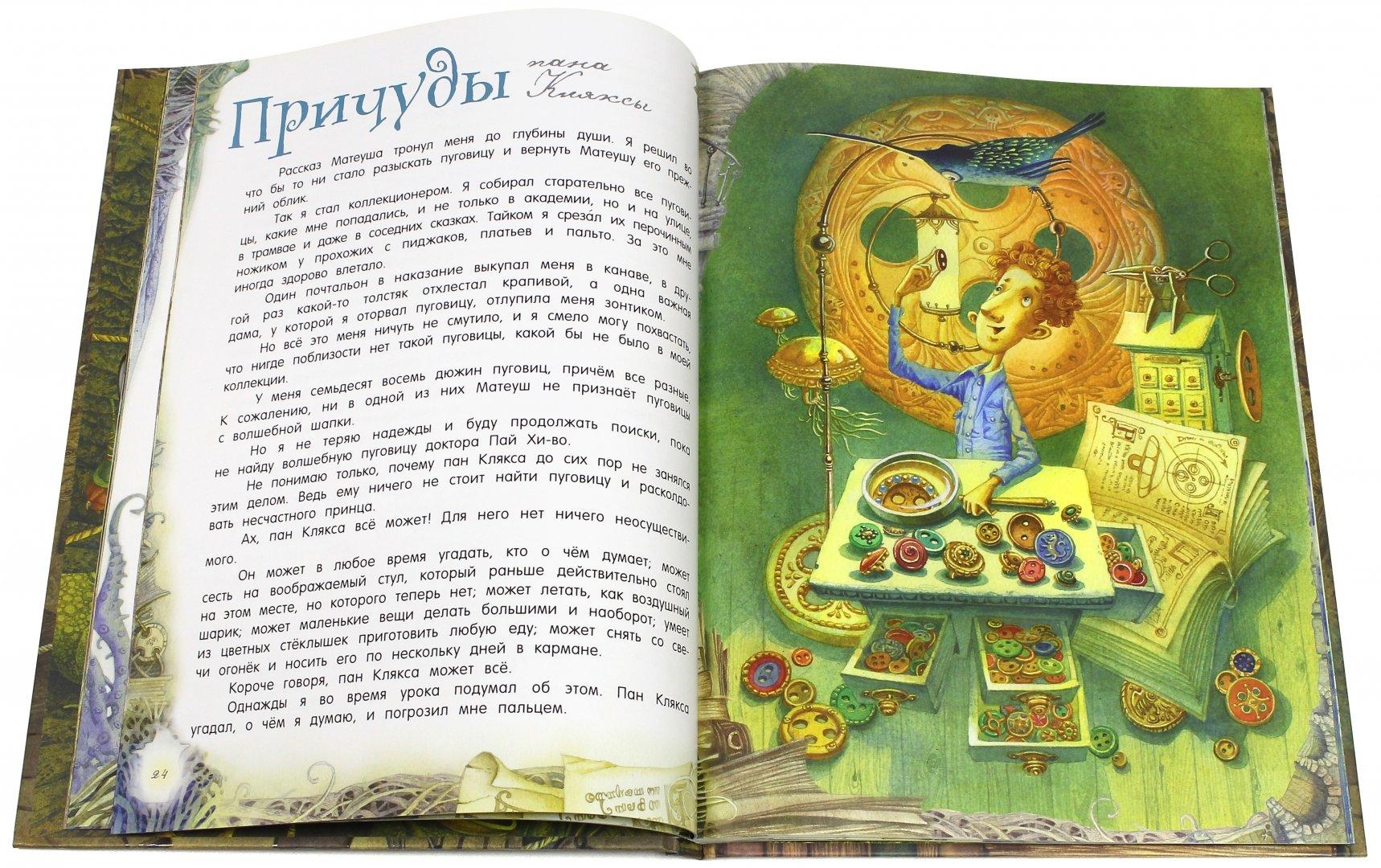 Иллюстрация 1 из 55 для Палитра чудес. Академия пана Кляксы - Ян Бжехва   Лабиринт - книги. Источник: Лабиринт